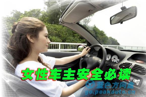女车主安全必读