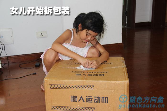 懒人运动机到家了,女儿在拆包装