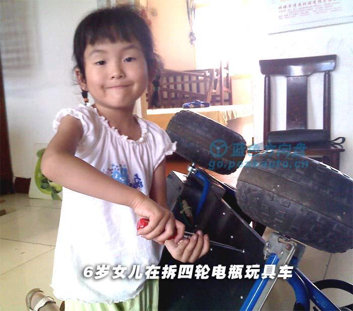 女儿拆电瓶车
