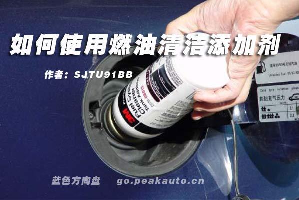 如何使用燃油系统添加剂。SJTU91BB