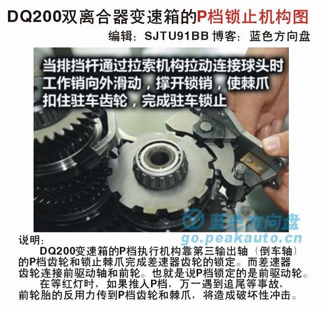 DQ200pP档锁止机构
