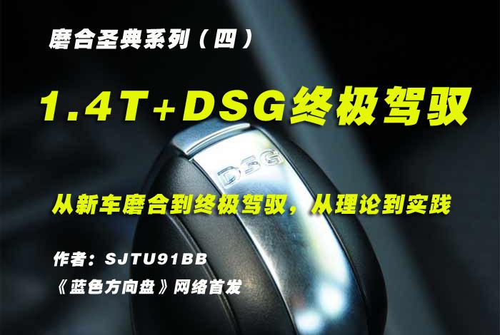 DSG新车磨合