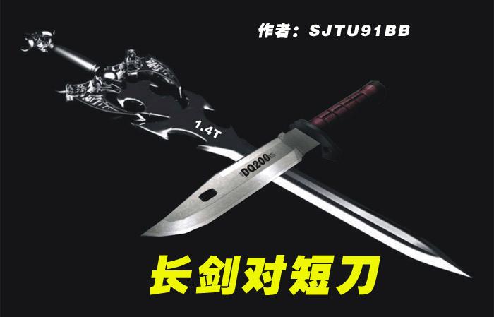 长剑对短刀