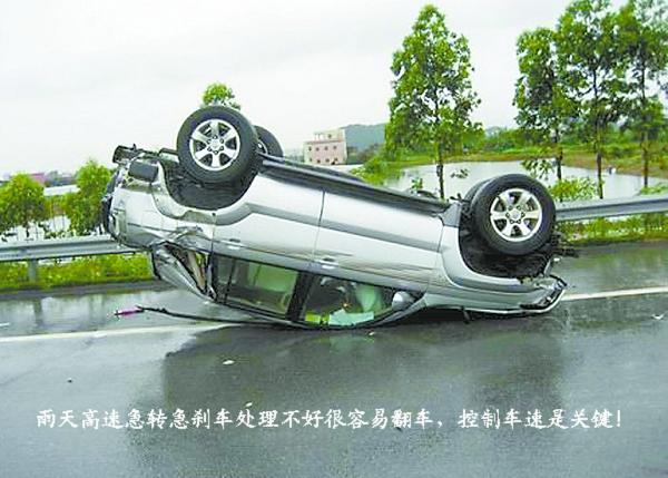 雨天路滑,汽车翻个!
