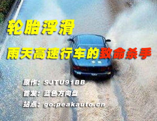 轮胎浮滑雨天高速行车致命杀手!
