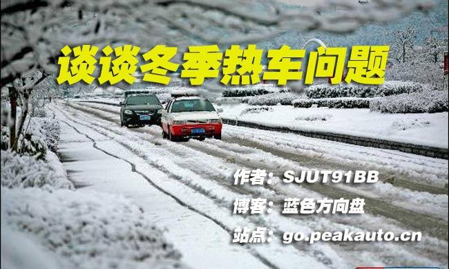 SJTU91BB谈冬季如何热车