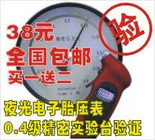 电子胎压表