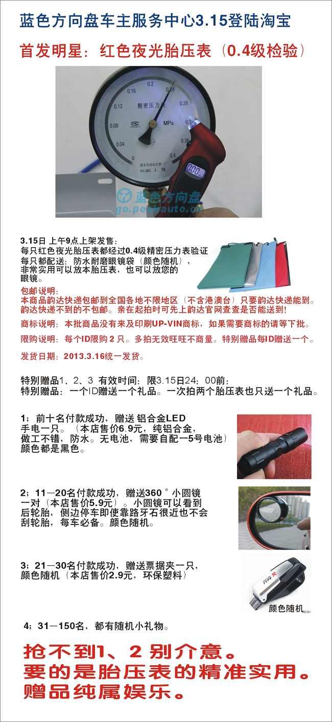 蓝色方向盘-红色夜光胎压表3.15发售