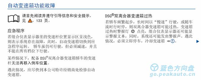 迈腾手册--DSG过热