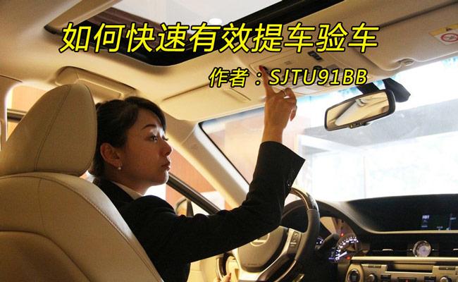 如何快速有效提车验车