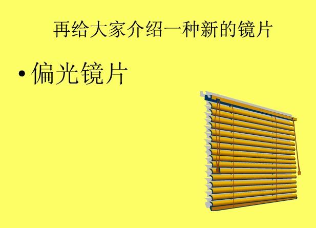 太阳镜偏光镜基本知识