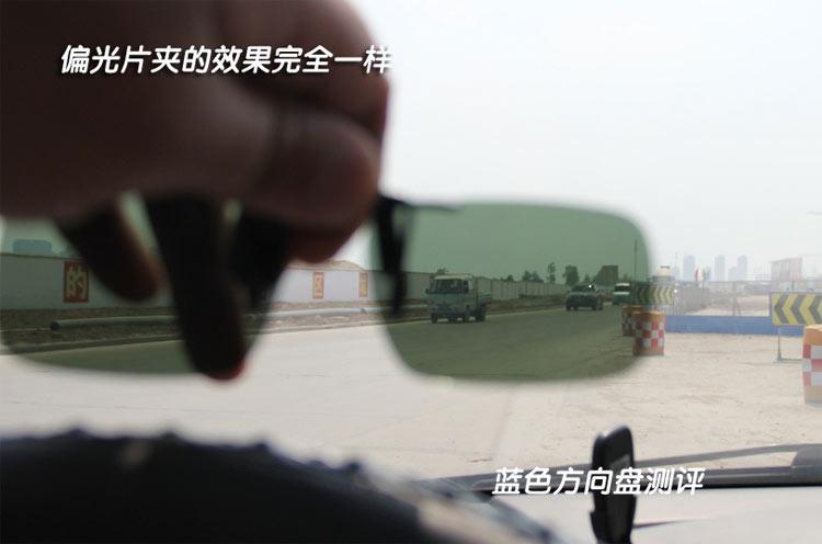 蓝色方向盘太阳镜夜视镜实测