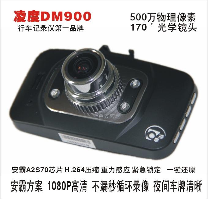 凌度DM900