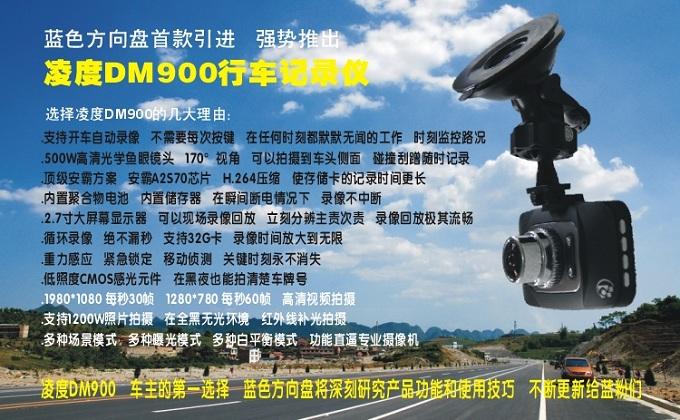 凌度DM900行车记录仪