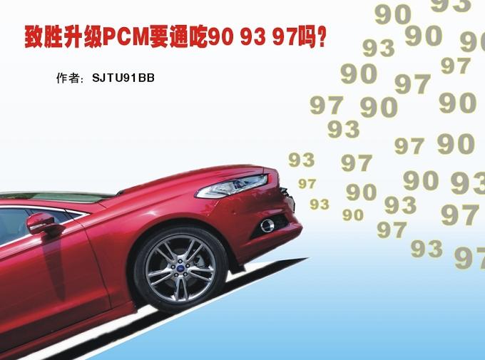致胜升级PCM要通吃909397吗?