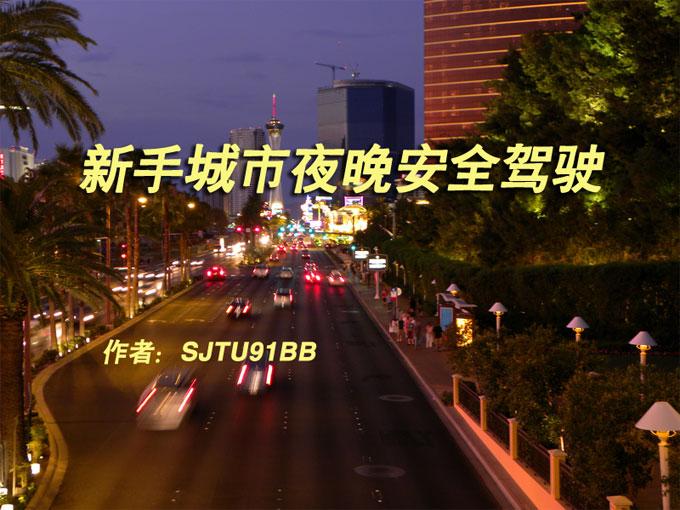 城市夜晚安全驾驶