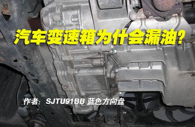 汽车变速箱为什么会漏油