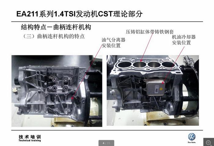 EA211铝合金缸体+铸铁缸套