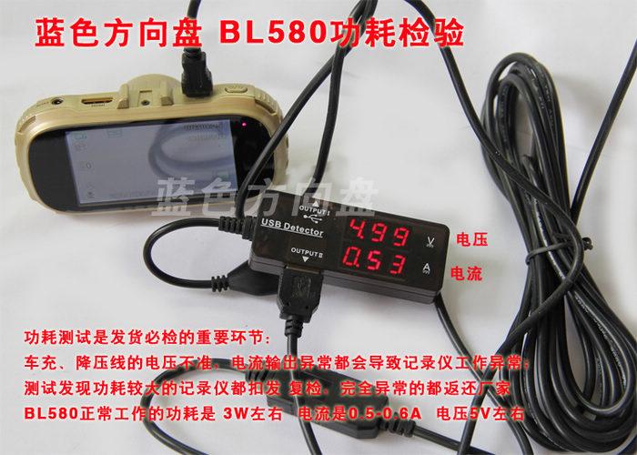BL580功耗