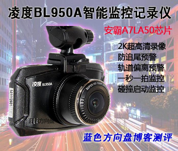 BL950A测评