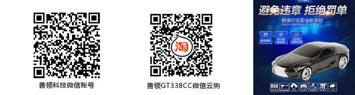 善领GT338CC云狗微信码