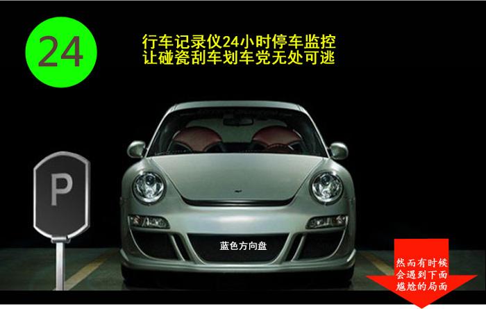 蓝色方向盘行车记录仪停车监控线