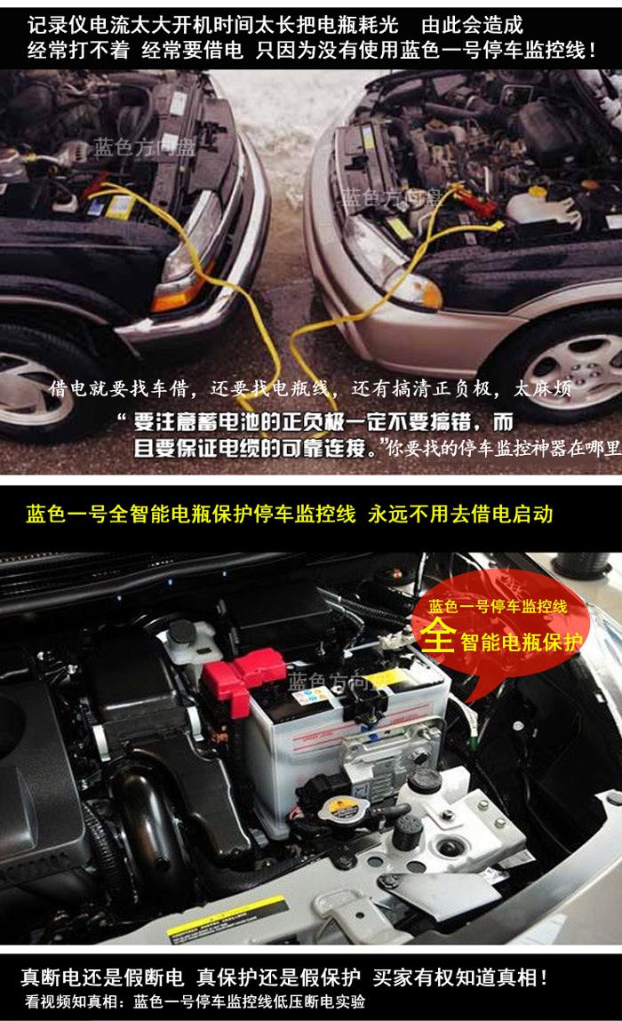 行车记录仪停车监控线