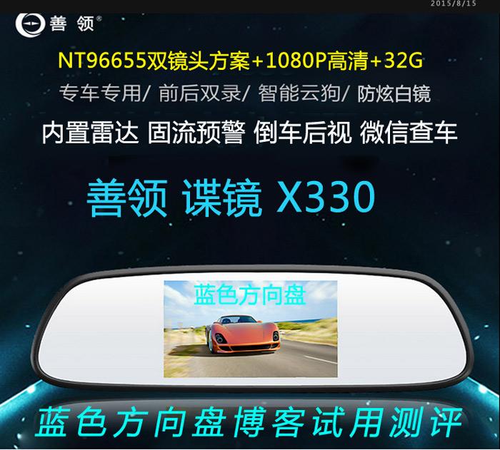 善领X330原车替换后视镜记录仪(+微信云狗)一体机测评