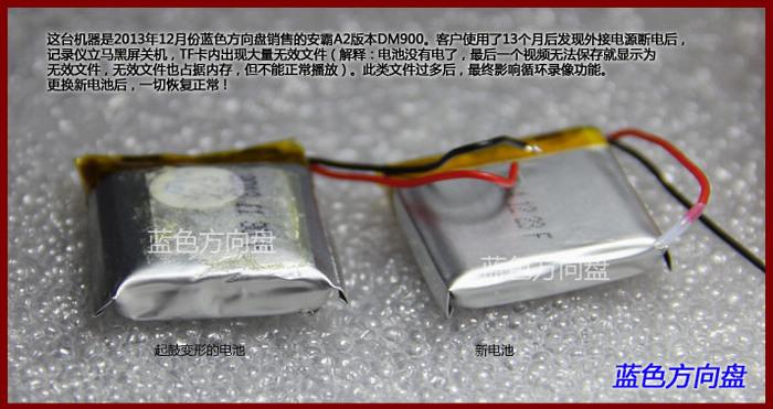 老化的行车记录仪电池