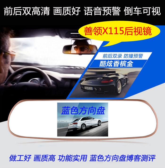 画质好 广角大 语音预警准确–善领X115后视镜行车记录仪测评