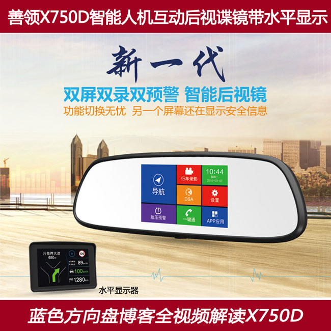 牛炸天的智能后视镜–善领X750D完全测评(多视频演示)