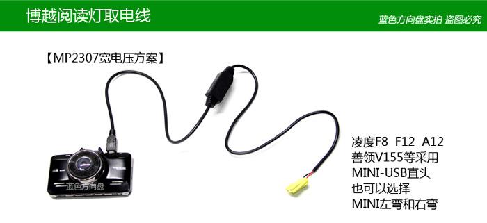 吉利博越专用插头行车记录仪、电子狗阅读灯取电线