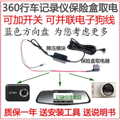 360行车记录仪降压线