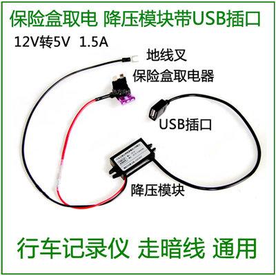 USB保险盒取电