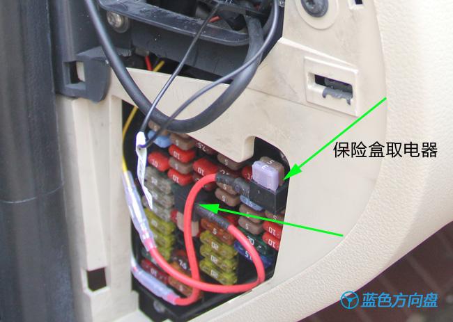 行车记录仪保险盒取电